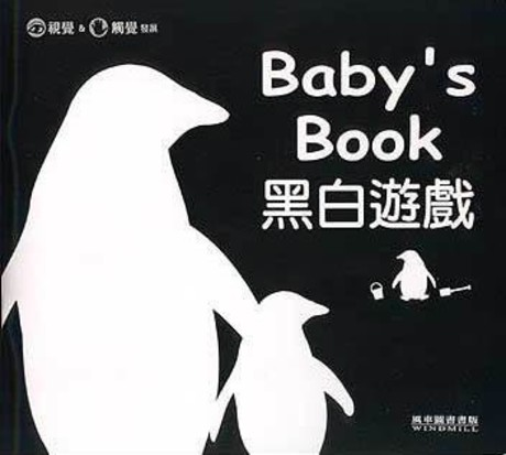 黑白遊戲(Baby's Book):視覺&觸覺發展(平裝)