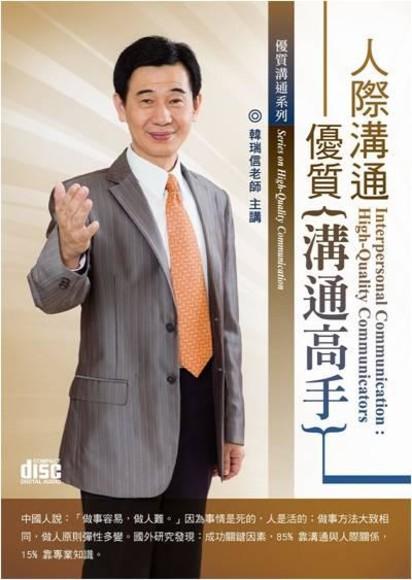 人際溝通:優質溝通高手(2CD)