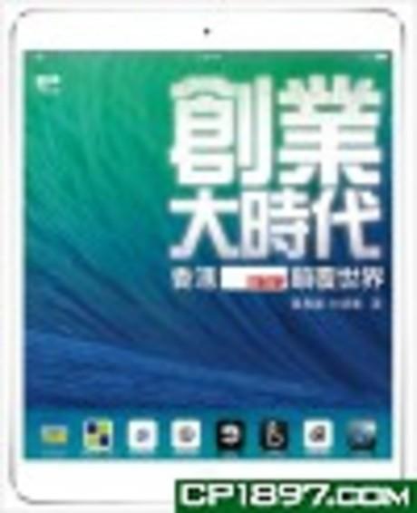 創業大時代 香港Startup顛覆世界