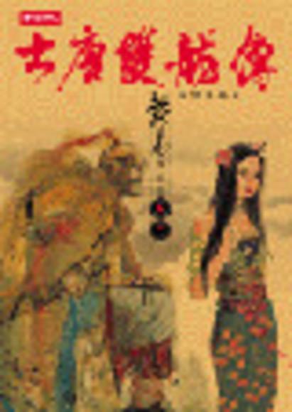 大唐雙龍傳修訂版(17)