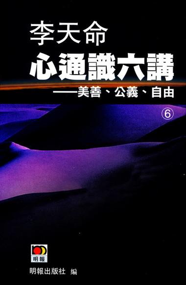 心通識六講(6)