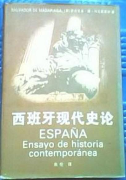 西班牙现代史论
