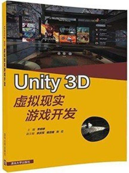 Unity 3D虛擬現實游戲開發