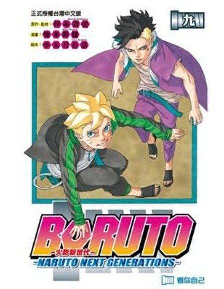 火影新世代BORUTO-NARUTO NEXT GENERATIONS- 9