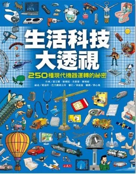 生活科技大透視:250種現代機器運轉的祕密(精裝)