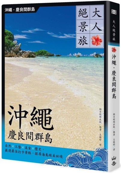 大人絕景旅 沖繩.慶良間群島