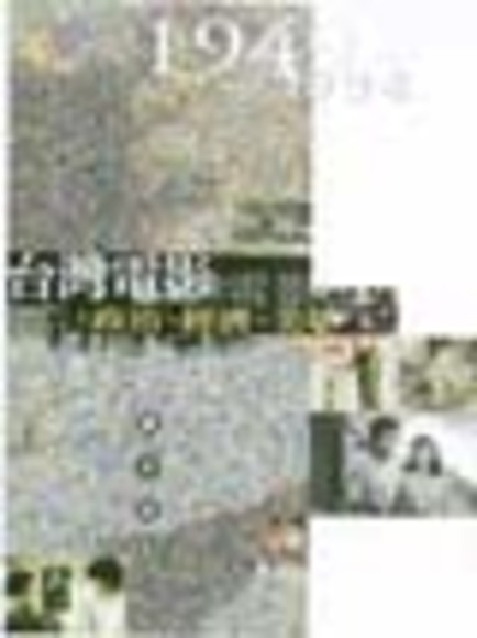 台灣電影-政治、經濟、美學