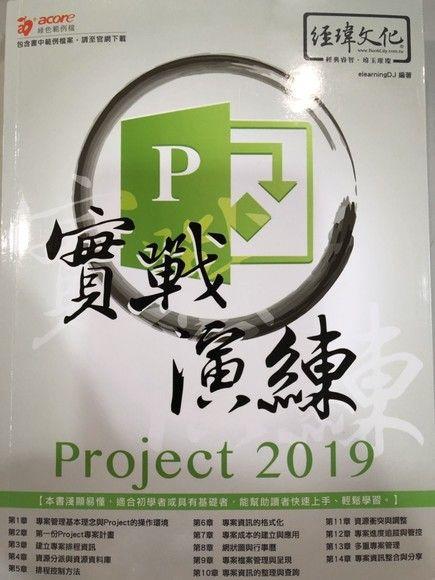 實戰演練 Project 2019