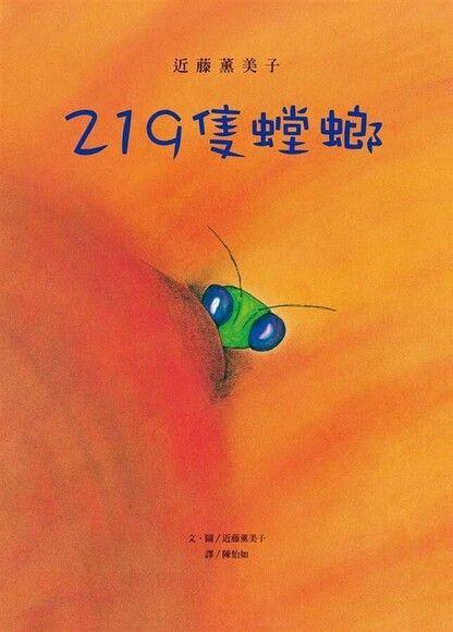 219隻螳螂:近藤薰美子