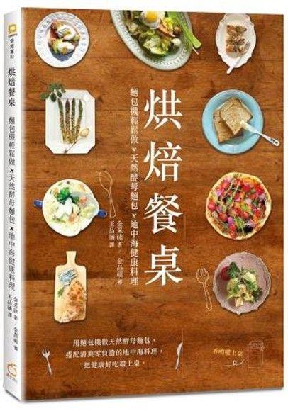 烘焙餐桌:麵包機輕鬆做×天然酵母麵包×地中海健康料理