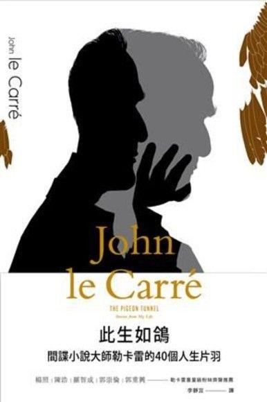 此生如鴿:間諜小說大師勒卡雷的40個人生片羽(精裝)