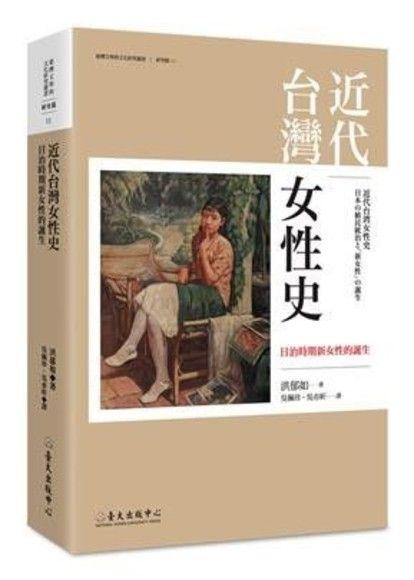 近代台灣女性史