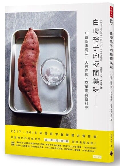 白崎裕子的極簡美味