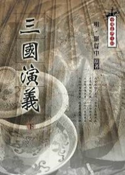 三國演義(下)<二版>