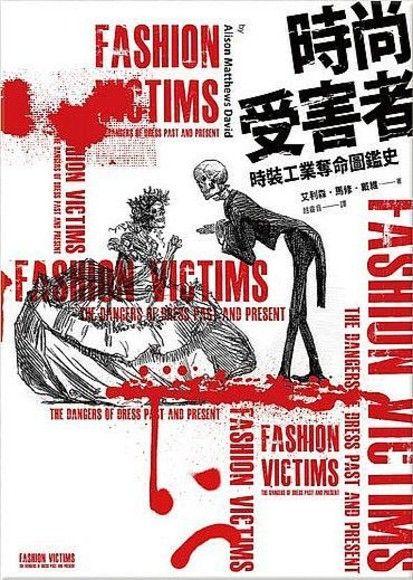 時尚受害者