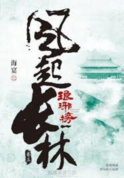 琅琊榜之風起長林(卷三)