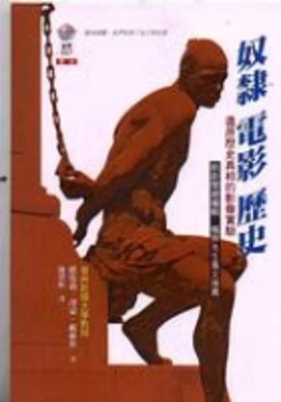 奴隸.電影.歷史