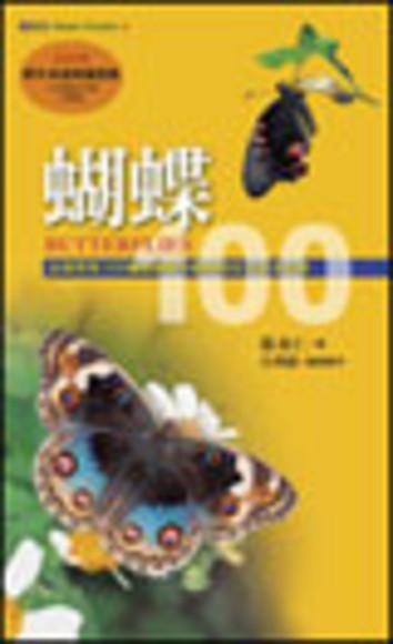 蝴蝶100:台灣常見100種蝴蝶野外觀察及生活史全紀錄(附幼生期野外辨識摺頁)(增訂新版)
