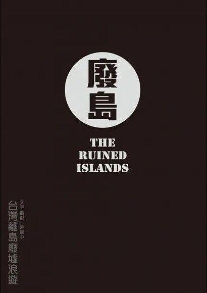 廢島(二版)
