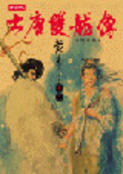 大唐雙龍傳修訂版(2)