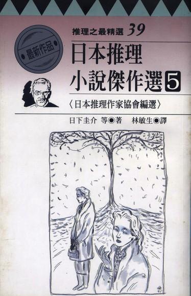 日本推理小說傑作選 5