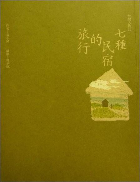 台灣人物誌 七種民宿的旅行
