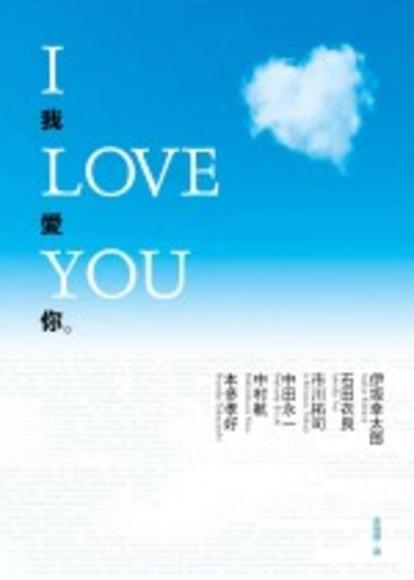 I LOVE YOU我愛你