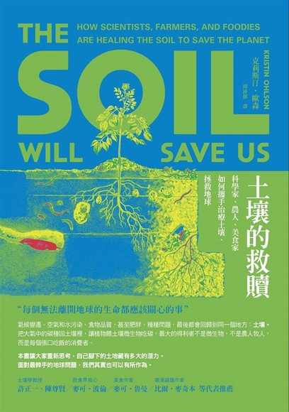 土壤的救贖: 科學家、農人、美食家如何攜手治療土壤、拯救地球