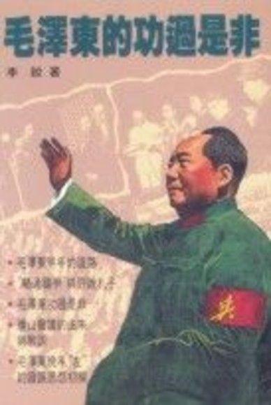 毛澤東的功過是非
