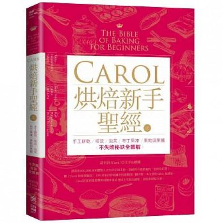 Carol烘焙新手聖經(上)手工餅乾、塔派、泡芙、布丁果凍、果乾與果醬不失敗秘訣全圖解