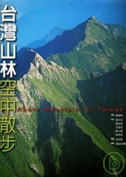 臺灣山林空中散步(精裝)