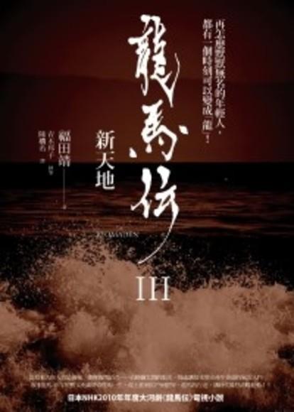 龍馬傳. III, 新天地(平裝)