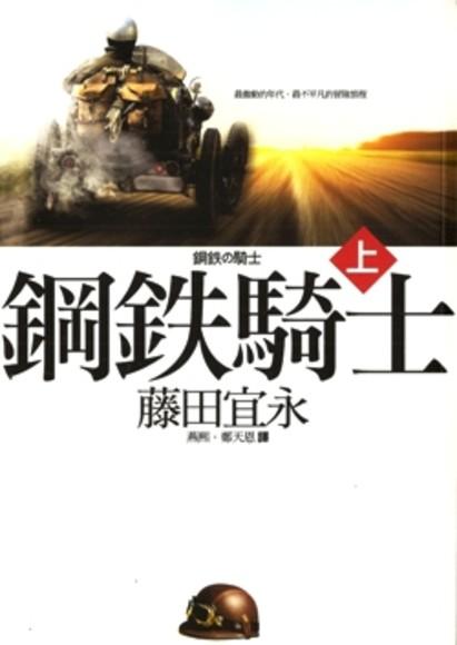 鋼鐵騎士(上)(上冊:平裝)