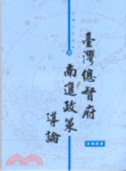 台灣總督府南進政策導論