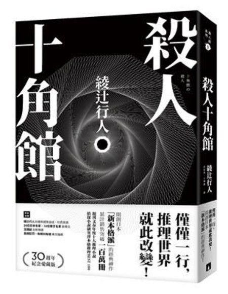 殺人十角館(30週年紀念愛藏版)