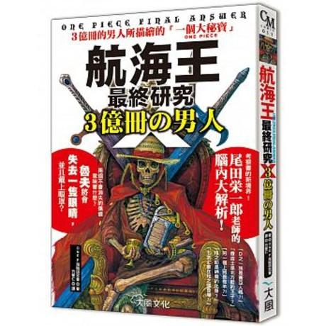 航海王最終研究X:尾田榮一郎之卷.三億冊的男人所描繪的「一個大祕寶ONE PIECE」