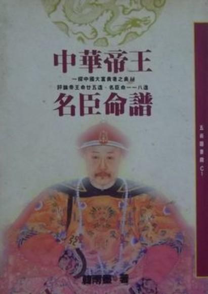 中華帝王名臣命譜