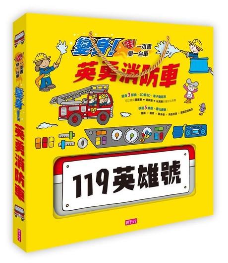哇!一本書變一台車:變身!英勇消防車(精裝)