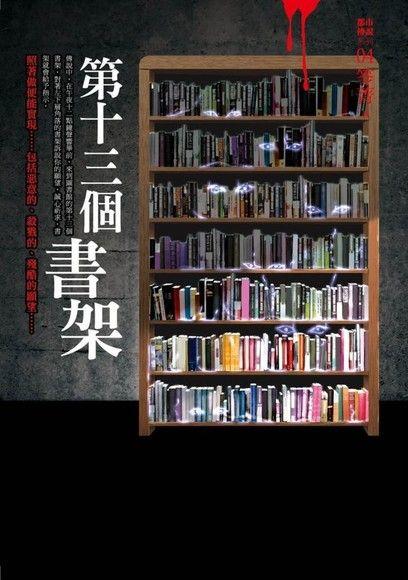 都市傳說4:第十三個書架