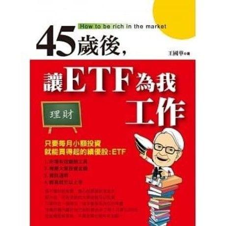45歲後讓ETF為我工作