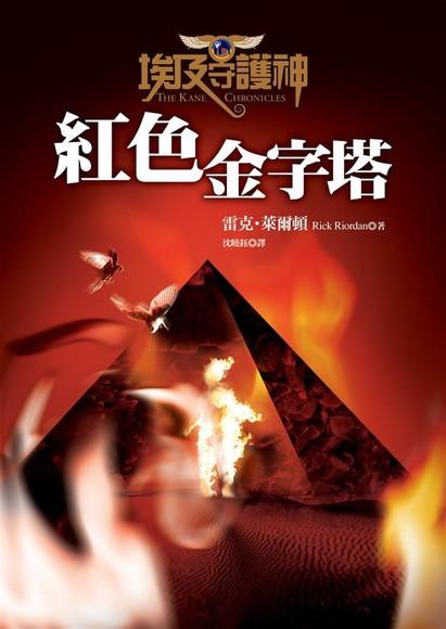 埃及守護神1-紅色金字塔(平裝)