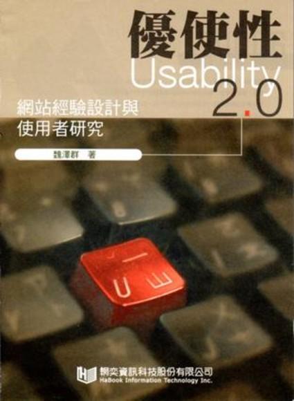 優使性2.0(Usability 2.0)