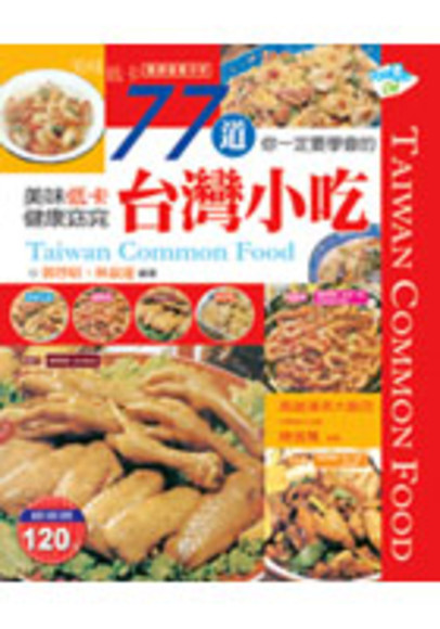 77道台灣小吃