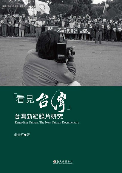 看見台灣:台灣新紀錄片研究