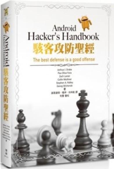 Android Hackers Handbook駭客攻防聖經