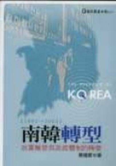 南韓轉型:政黨輪替與政經體制的轉變(1993~2003)