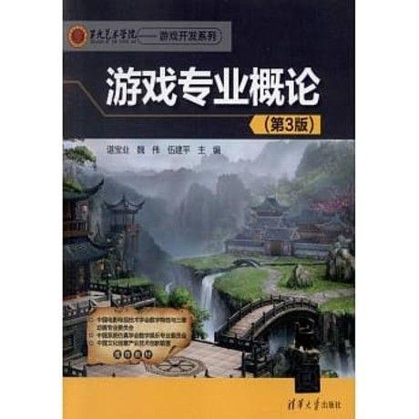 游戲專業概論(第3版)