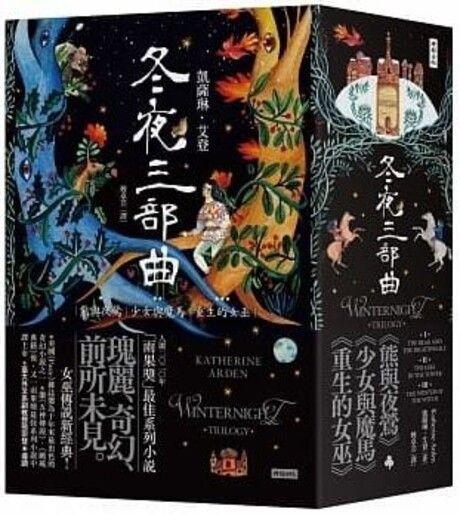 冬夜三部曲套書(熊與夜鶯、少女與魔馬、重生的女巫)
