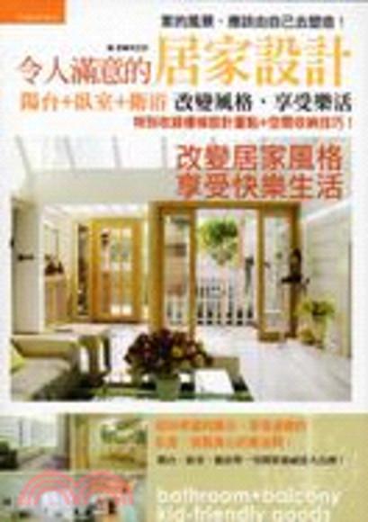 令人滿意的居家設計:陽台+臥室+衛浴 改變風格,享受樂活