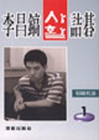 李昌鎬詰碁123
